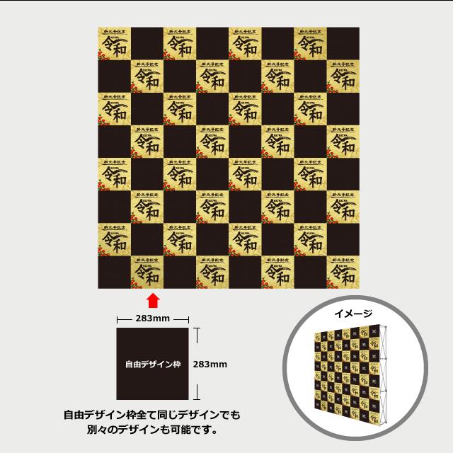 【令和記念商品】イージーシステムパネル(3×3) サイドカバー無し 一部デザイン