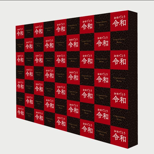 【令和記念商品】イージーシステムパネル(3×4) サイドカバー有り