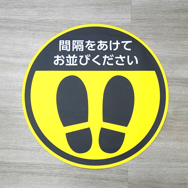 足元を活用した販促ツール。剥がした跡が残りにくいオリジナルの床シートを作成