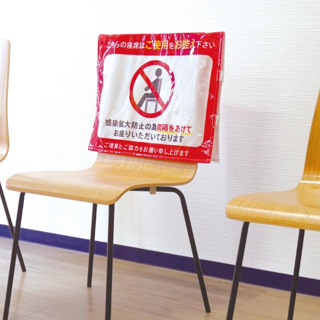 飲食店などの椅子には必須!ソーシャルディスタンス椅子カバー