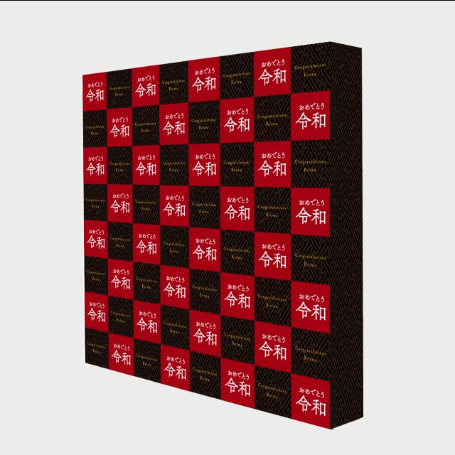 【令和記念商品】イージーシステムパネル(3×3) サイドカバー有り
