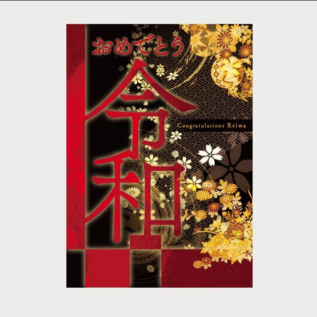 【令和記念商品】ポスター