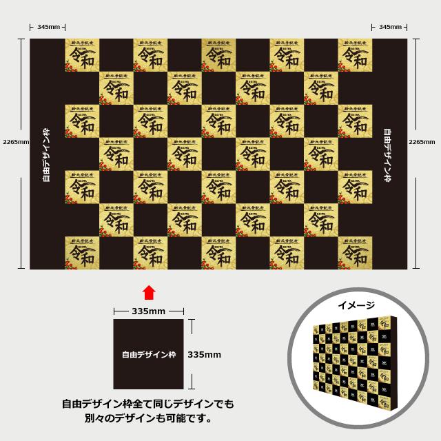 【令和記念商品】イージーシステムパネル(3×4) サイドカバー有り 一部デザイン